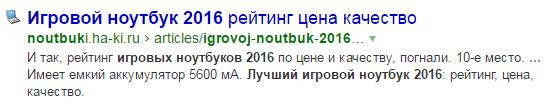 ЧПУ в Яндексе 2