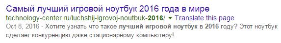 ЧПУ в Гугле