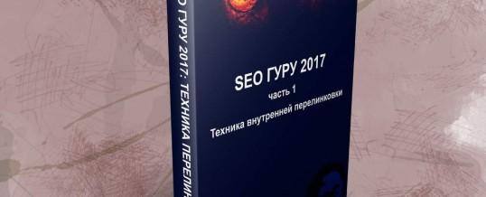 SEO Гуру 2017: Техника внутренней перелинковки