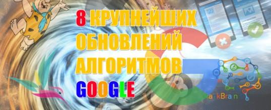 8 крупнейших обновлений алгоритма Google
