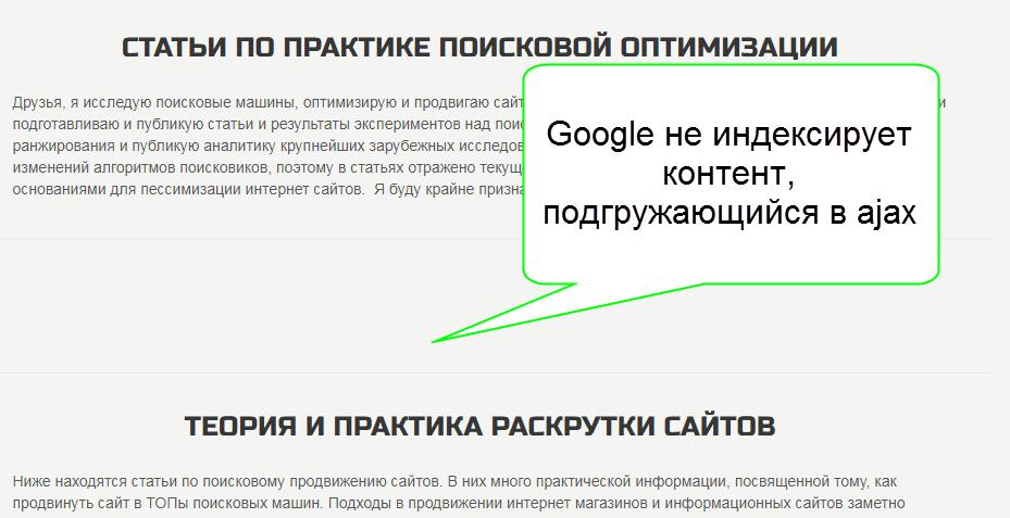 Google не индексирует контент в ajax