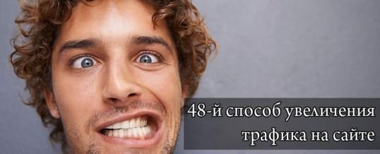 48-й способ увеличить трафик на сайте