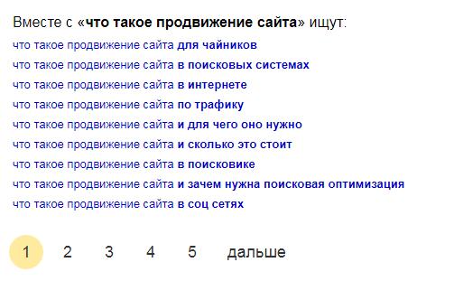 LSI подсказки в Яндексе