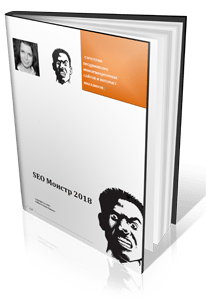 SEO Монстр 2018 - книга по продвижению сайтов и магазинов