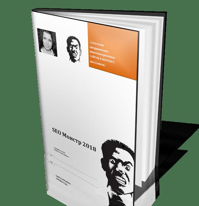 SEO Монстр 2018. Книга по продвижению сайтов.