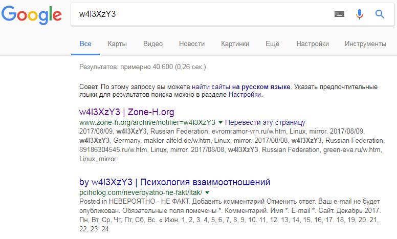 Взломы сайтов