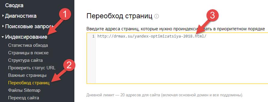 Переиндексация контента в вебмастере Яндекса.