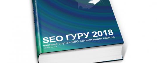 Руководство SEO Гуру 2018 готовится к выходу