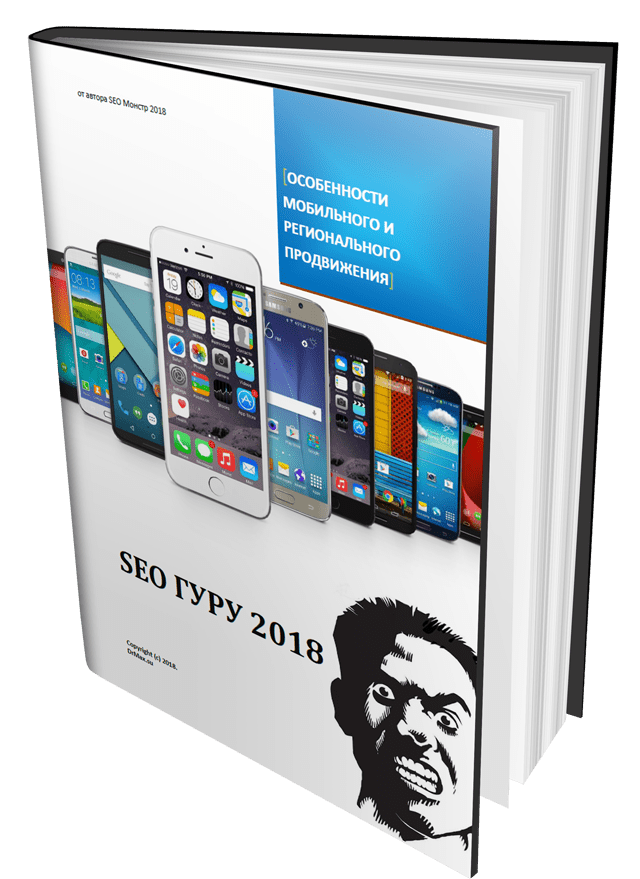 SEO Гуру 2018 – новое руководство по мобильному и региональному продвижению | Инфоклуб