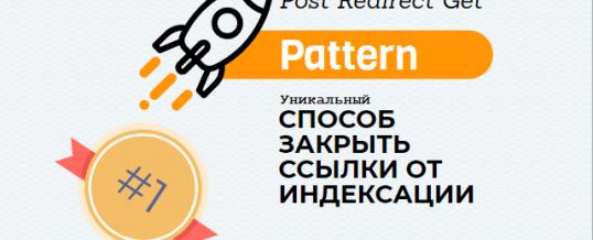Использование Post-Redirect-Get для скрытия ссылок от поисковых систем