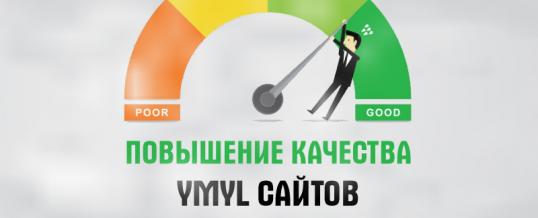 15 шагов по улучшению качества сайта