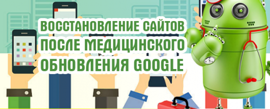 Восстановление сайта после медицинского апдейта Google