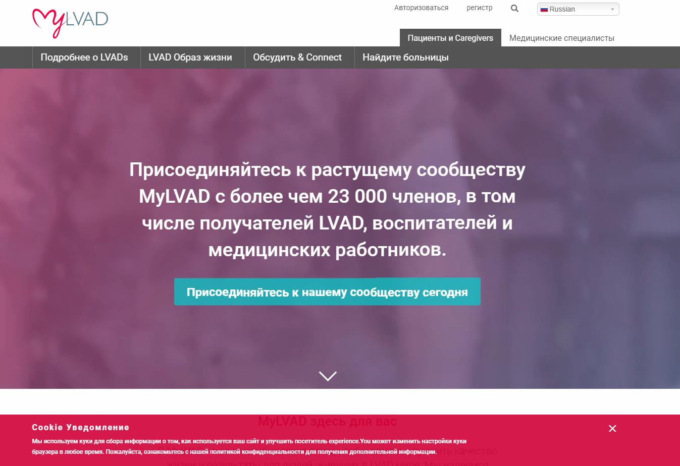 Главный экран сайта MYLVAD