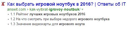 ЧПУ в Яндексе 3