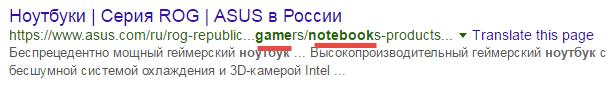 ЧПУ в Гугле 3