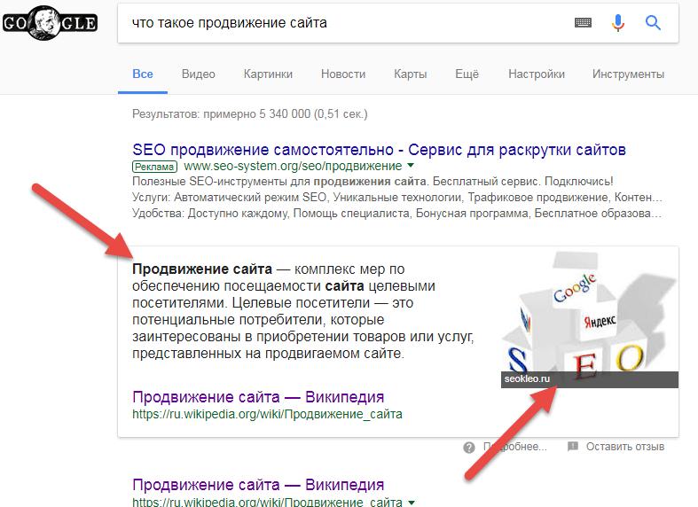 Блоки с ответами в выдаче поисковой системы Google.