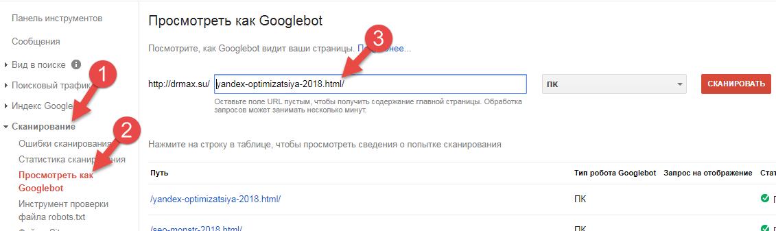 Переиндексация страницы в поисковой консоли Гугла