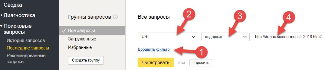 Фильтр поисковых запросов по урлу.