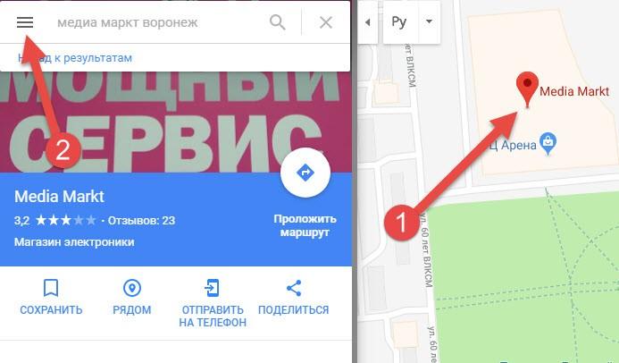 Встраивание карты Google Maps