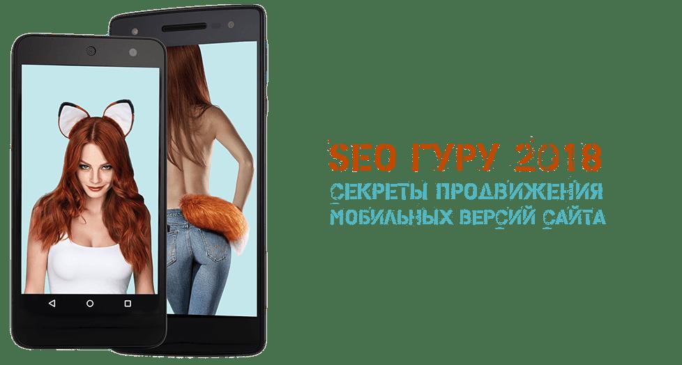 Mobile-First Index - убийца оптимизаторов от Google
