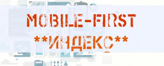 Mobile-First Index — убийца оптимизаторов от Google