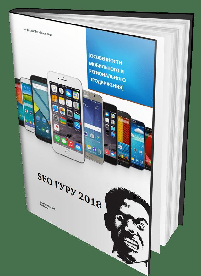 Книга SEO Гуру 2018