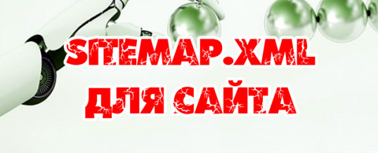 Sitemap.xml для сайта