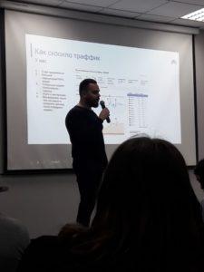 Семинар о продвижении сайтов