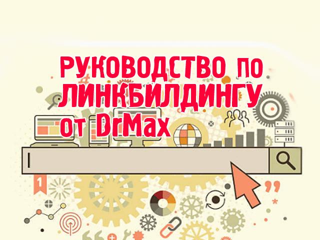 Руководство по линкбилдингу от DrMax