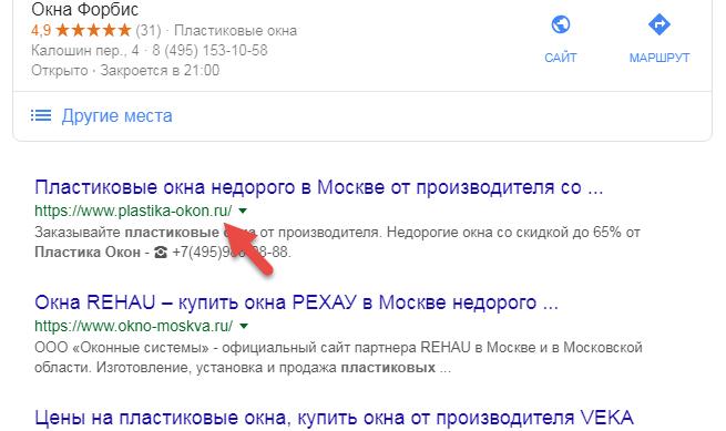 TOP поисковой выдачи Google