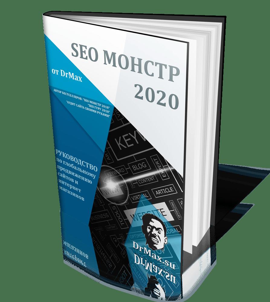 SEO Монстр 2020