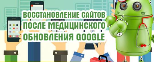 Восстановление трафика после медицинского обновления Google. Часть вторая.