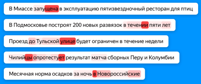 Yandex использует BERT для поиска опечаток