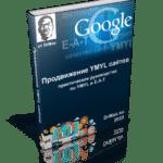 Книга от DrMax по работе с YMYL сайтами
