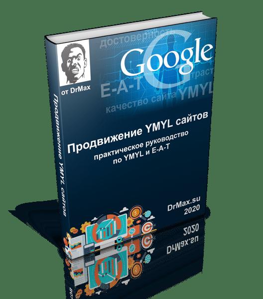 Книга от DrMax - Продвижение YMYL сайтов