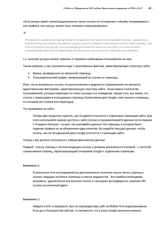 Продвижение YMYL сайтов. Практическое руководство по YMYL и E-A-T.